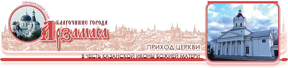 Приход церкви в честь Казанской иконы Божией Матери, Арзамас